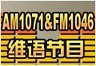 Urumqi Radio - In Uighur 1071 AM